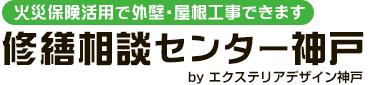 火災保険活用サイト